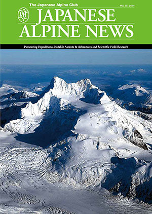 JAPANESE ALPINE NEWS Vol15_Part1-0021.jpg
